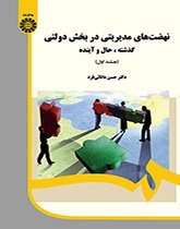 نهضت های مدیریتی در بخش های دولتی: گذشته ، حال و آینده (جلد اول)