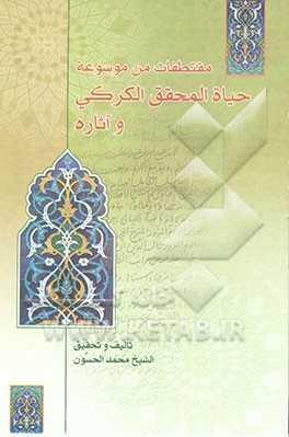 مقتطفات من موسوعة الحیاة المحقق الکرکی و آثارة