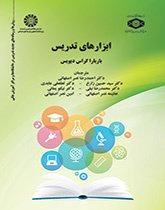 ابزارهای تدریس: روش ها و رسانه های جدید تدریس در دانشگاه ها و مراکز آموزش عالی