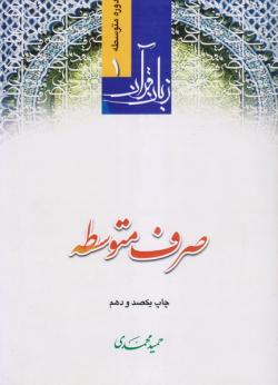 زبان قرآن؛ دوره متوسطه 1: صرف متوسطه