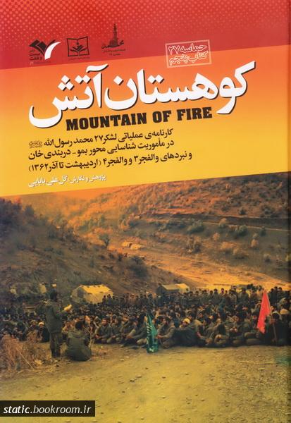 مجموعه حماسه 27 - جلد پنجم: کوهستان آتش