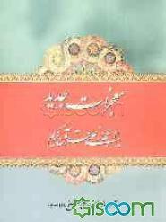 معجزات جدید یا اعجاز علمی قرآن