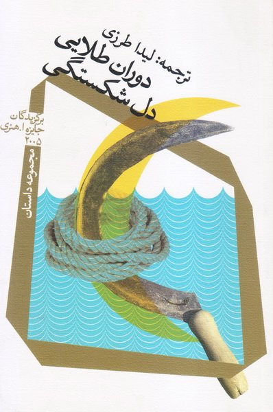 دوران طلایی دل شکستگی: مجموعه داستان برگزیدگان جایزه ا.هنری 2005