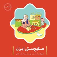 رنگ کنیم 4: صنایع دستی ایران