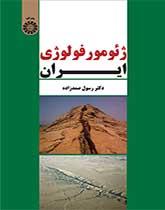 ژئومورفولوژی ایران