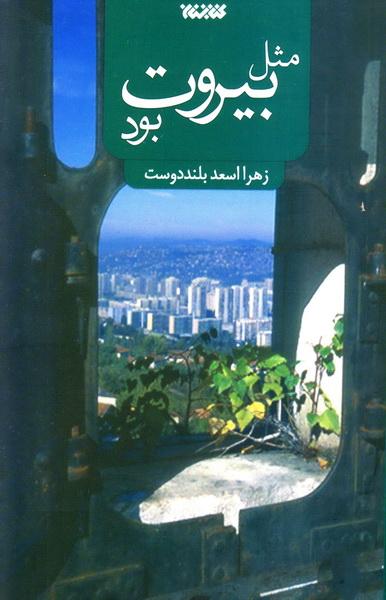 مثل بیروت بود