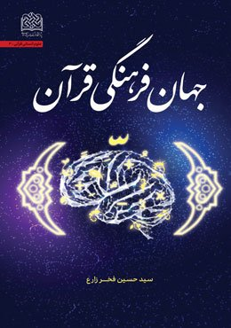 جهان فرهنگی قرآن
