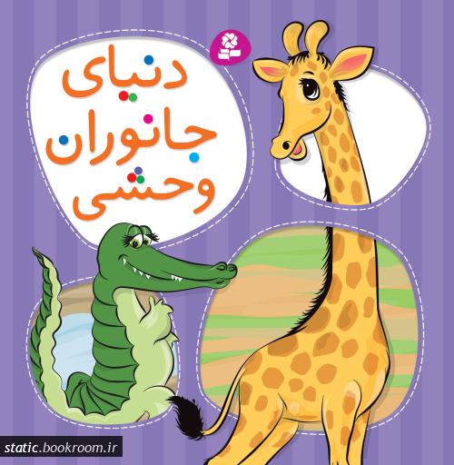 آموزشی (2) .. جانوران دنیای وحش