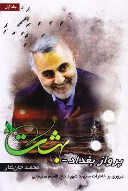 پرواز بغداد - بهشت: مروری بر خاطرات سپهبد شهید حاج قاسم سلیمانی - جلد اول