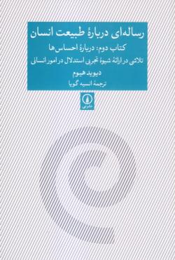 رساله ای درباره طبیعت انسان - کتاب دوم: درباره احساس ها (تلاشی در ارائه شیوه تجربی استدلال در امور انسانی)