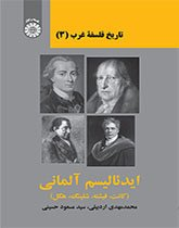 تاریخ فلسفه غرب 3: ایدئالیسم آلمانی (کانت، فیشته، شلینگ، هگل)