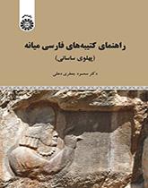 راهنمای کتیبه های فارسی میانه (پهلوی ساسانی)