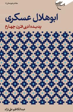 ابوهلال عسکری، پدیده ادبی قرن چهارم