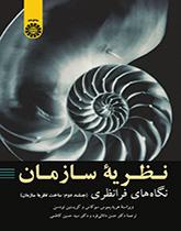نظریه سازمان: نگاه های فرا نظری (جلد دوم: ساخت نظریه سازمان)