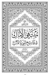 منتهی الامال فی تواریخ النبی و الال