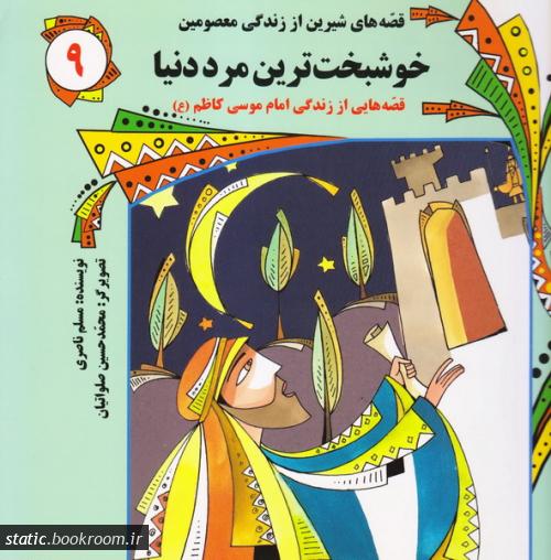 قصه های شیرین از زندگی معصومین - جلد نهم: خوشبخت ترین مرد دنیا (قصه هایی از زندگی امام موسی کاظم (ع))