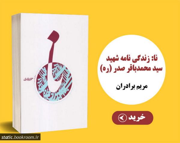 نا: زندگی نامه شهید سید محمدباقر صدر (ره)