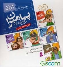 پیامبران و قصه هایشان - مجموعه 1