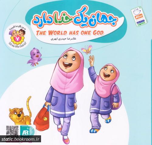 به من بگو خدا کیست؟ 7: جهان یک خدا دارد (دو زبانه)