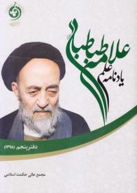 یادنامه علمی علامه طباطبایی (ره): دفتر پنجم
