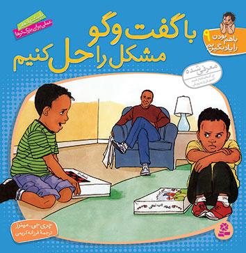 با هم بودن را یاد بگیریم (09) .. با گفت و گو مشکل را حل کنیم