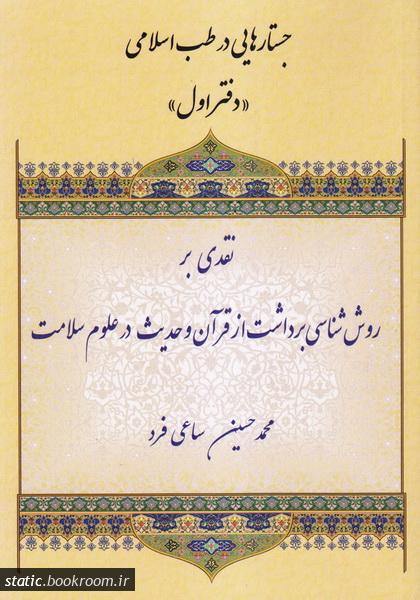 جستارهایی در طب اسلامی - دفتر اول