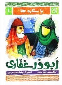 با ستاره ها - جلد اول: ابوذر غفاری