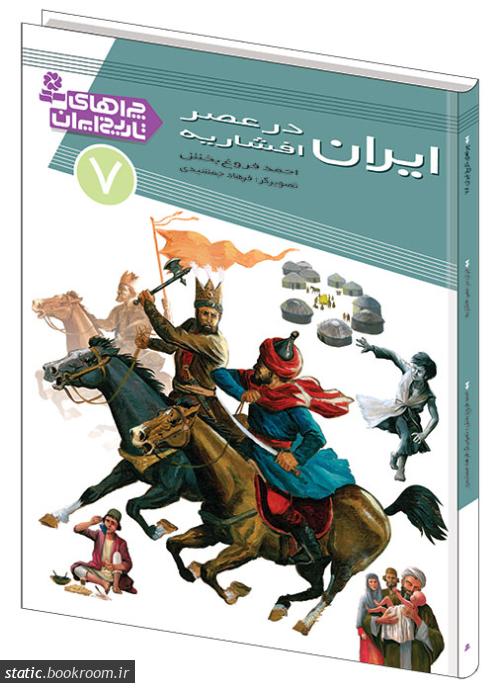 چراهای تاریخ ایران (07) .. ایران در عصر افشاریه
