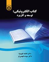 کتاب الکترونیکی: توسعه و کاربرد