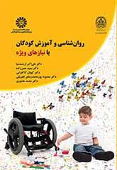 روان شناسی و آموزش کودکان با نیازهای ویژه
