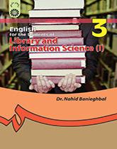انگلیسی برای دانشجویان رشته علم اطلاعات و دانش شناسی (1)