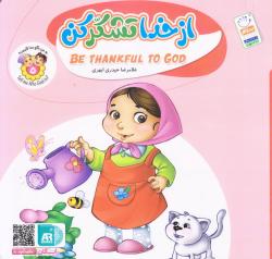 به من بگو خدا کیست؟ 5: از خدا تشکر کن (دو زبانه)
