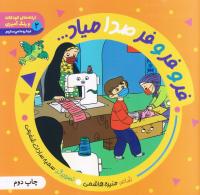 ترانه های کودکانه و رنگ آمیزی 2: فر و فر و فر صدا میاد