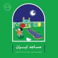 رنگ کنیم 3: مساجد ایران