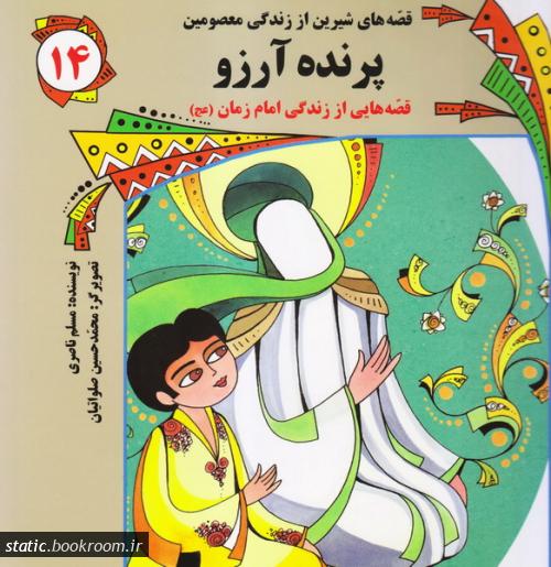 قصه های شیرین از زندگی معصومین - جلد چهاردهم: پرنده آرزو