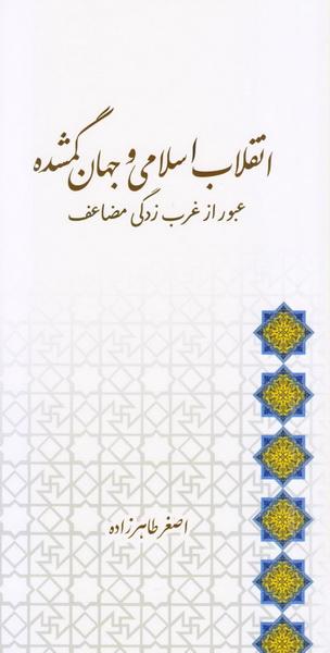 انقلاب اسلامی و جهان گمشده