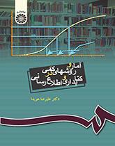 آمار و روش های کمی در کتابداری و اطلاع رسانی