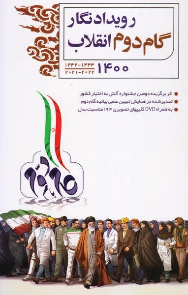 سالنامه گام دوم انقلاب 1400 به همراه لوح فشرده