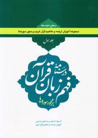 درسنامه فهم زبان قرآن بر محور سوره ها (سطح متوسطه) - جلد اول
