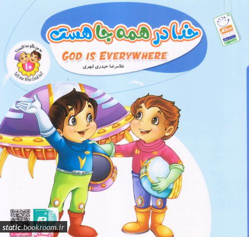 به من بگو خدا کیست؟ 10: خدا در همه جا هست (دو زبانه)