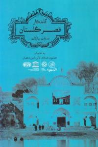 گاه نگار قصر گلستان (عمارات مبارکات)