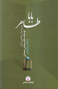 باباطاهر: شرح احوال و نگاهی به آثار ابومحمد طاهر جصاص همدانی