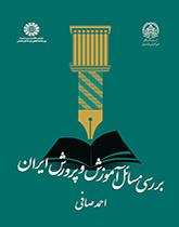 بررسی مسائل آموزش و پرورش ایران