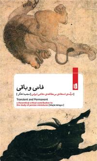 فانی و باقی: درآمدی انتقادی بر مطالعه نقاشی ایرانی