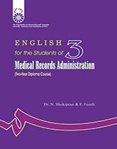 انگلیسی برای دانشجویان رشته مدارک پزشکی (مقطع کاردانی)