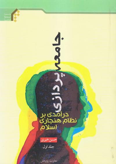 جامعه پردازی - جلد اول: درآمدی بر نظام هنجاری اسلام