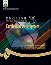 انگلیسی برای دانشجویان رشته برنامه ریزی درسی