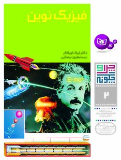 چراوچگونه (02) .. فیزیک نوین