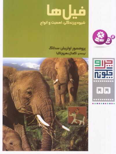 چرا و چگونه 55: فیل ها، شیوه زندگی، اهمیت و انواع