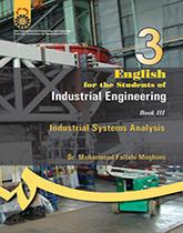 انگلیسی برای دانشجویان رشته مهندسی صنایع ( 3 ) : تحلیل سیستمها